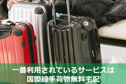 一番利用されているのが手荷物宅配サービス