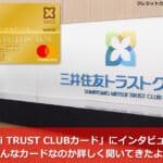 銀行系クレジットカード「SuMi TRUST CLUBカード」にインタビュー!どんなカードなのか詳しく聞いてきたよー