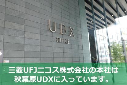 三菱UFJニコス株式会社は秋葉原UDXに入っています。