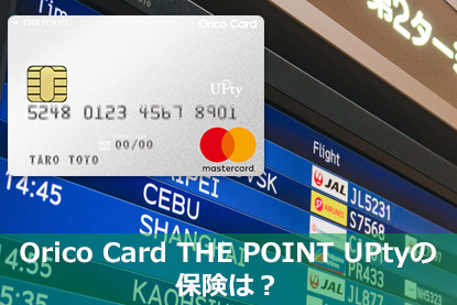 Orico Card THE POINT UPtyの保険は?