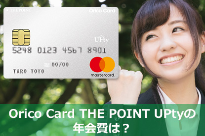 Orico Card THE POINT UPtyの年会費は?