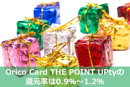 Orico Card THE POINT UPtyの還元率は0.9%~1.2%