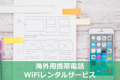 海外用携帯電話・WiFiレンタルサービス