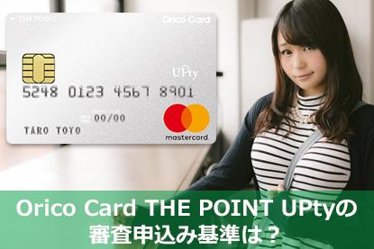 Orico Card THE POINT UPtyの審査申込み基準は?