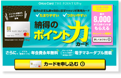 Orico Card THE POINT Upty公式サイト