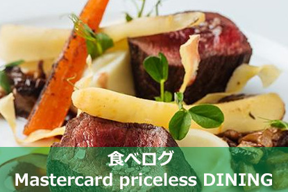 食べログ Mastercard priceless DINING