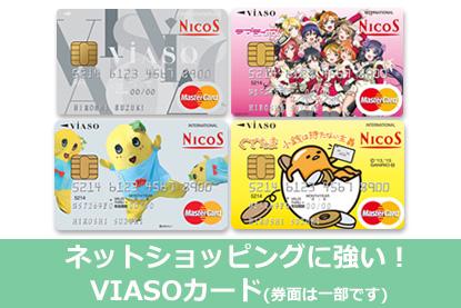 ネットショッピングに強い!VIASOカード
