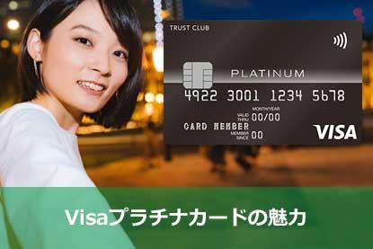 Visaプラチナカードの魅力