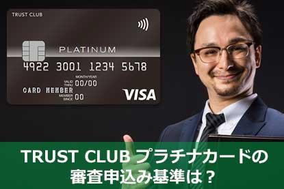 TRUST CLUB プラチナVisaカードの審査申請基準は?