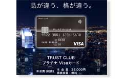 TRUST CLUBプラチナVisaカード公式サイト