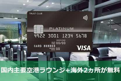 TRUST CLUB プラチナVisaカードのトラベルサービスは?