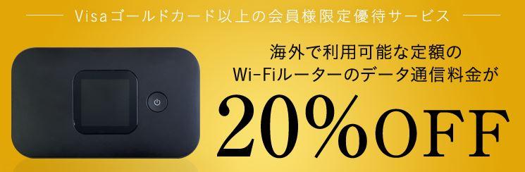 Visaゴールド海外Wi-Fiレンタル