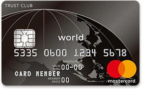 TRUST CLUB ワールドカードは旅行サービスが充実!