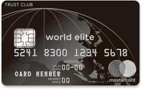 Mastercard最上位!TRUST CLUB ワールドエリートカード