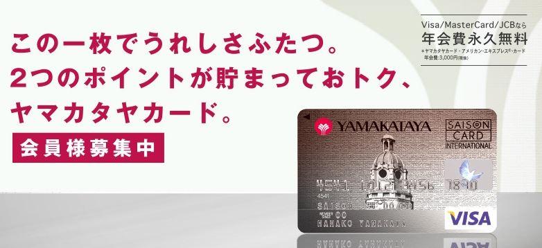 ヤマカタヤカード