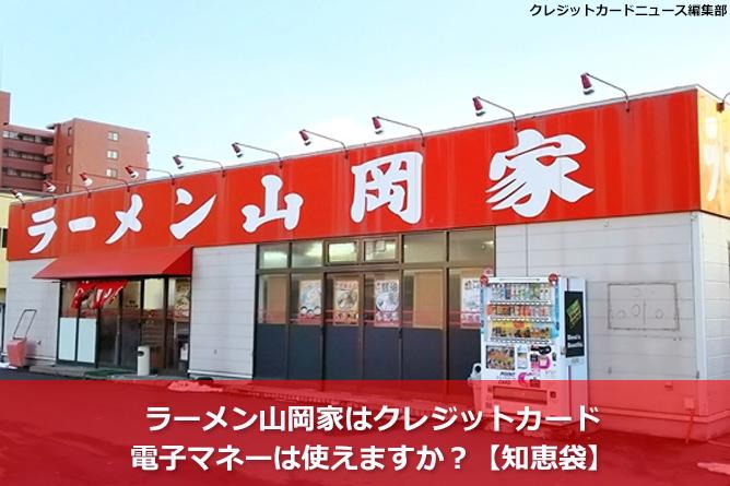 ラーメン山岡家はクレジットカード・電子マネーは使えますか?【知恵袋】