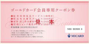 三越伊勢丹グループ百貨店で利用できる4,200円相当のクーポン!