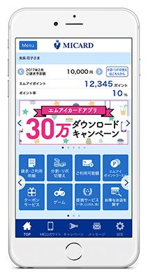 エムアイカードアプリでポイント確認も簡単!