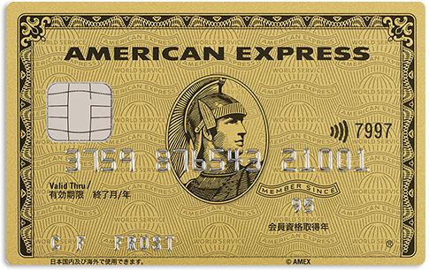 アメックス・ゴールドカード