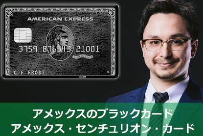 アメックスのブラックカード アメックス・センチュリオン・カード