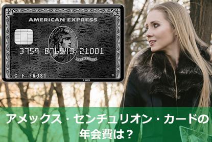 アメックス・センチュリオン・カードの年会費は?