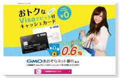 キャッシュバック率が0.6%のGMOあおぞらネット銀行デビットカード公式サイト