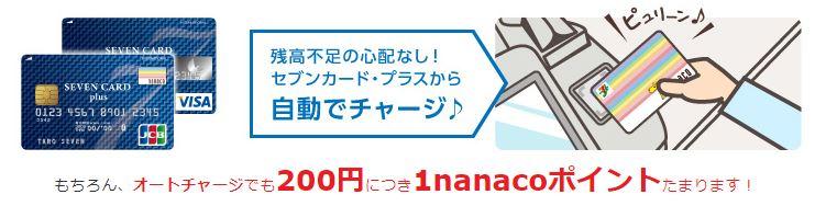 nanacoへのオートチャージが可能!