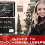 クレジットカードのブラックカード5枚の魅力と特徴を解説!