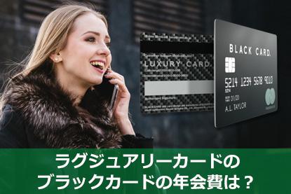 ラグジュアリーカードのブラックカードの年会費は?