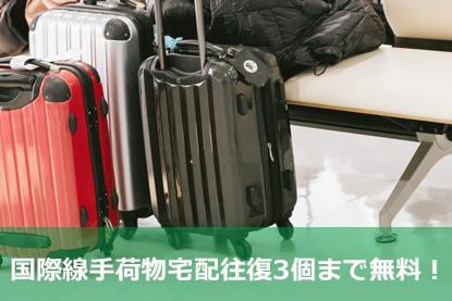 国際線手荷物宅配往復3個まで無料!