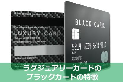 ラグジュアリーカードのブラックカードの特徴