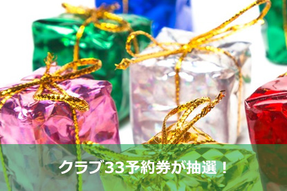 クラブ33予約券が抽選!