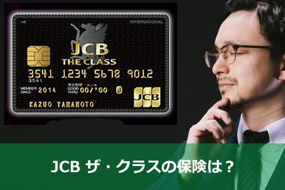 JCB ザ・クラスの保険は?