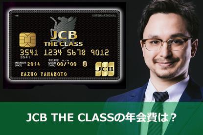 JCB THE CLASSの年会費は?