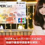 ちばぎんスーパーカードJCBの特徴や審査申請基準を解説!