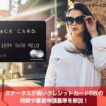 ステータスが高いクレジットカード6枚の特徴や審査申請基準を解説!
