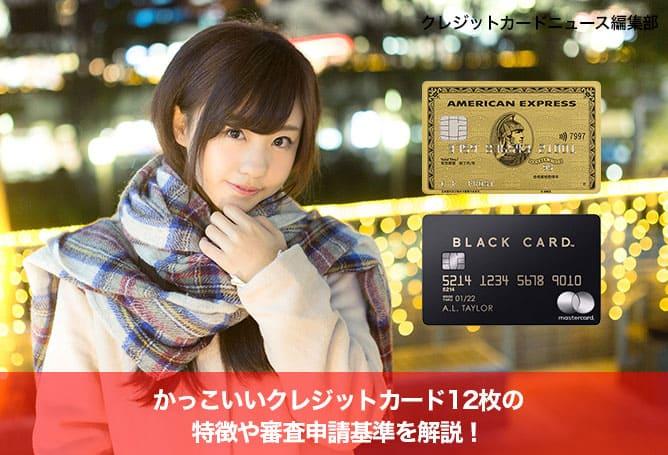かっこいいクレジットカード12枚の特徴や審査申請基準を解説!