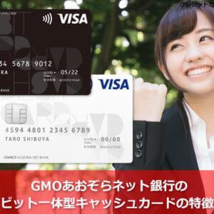 GMOあおぞらネット銀行のVISAデビット一体型キャッシュカードの特徴を解説!