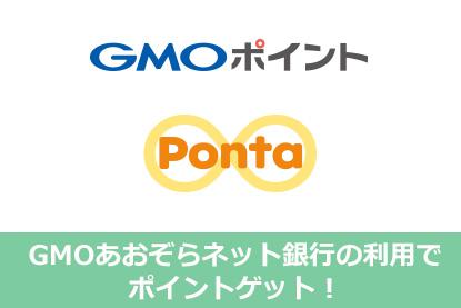 GMOあおぞらネット銀行の利用でポイントゲット!
