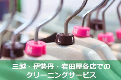 三越・伊勢丹・岩田屋各店でのクリーニングサービス