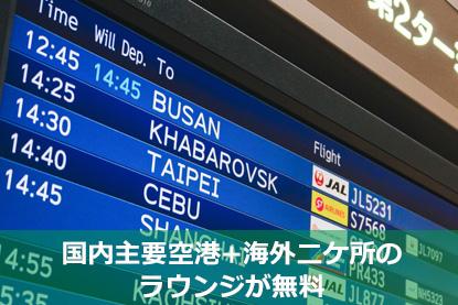 国内主要空港+海外二ケ所のラウンジが無料