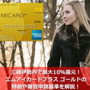 三越伊勢丹で最大10%還元!エムアイカードプラス ゴールドの特徴や審査申請基準を解説!