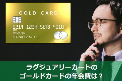 ラグジュアリーカードのゴールドカードの年会費は?
