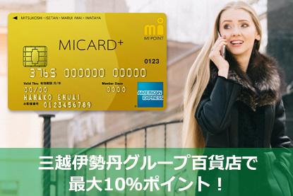 三越伊勢丹グループ百貨店で最大10%ポイント!