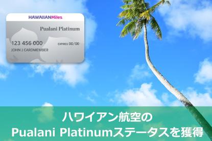 ハワイアン航空のPualani Platinumステータスを獲得