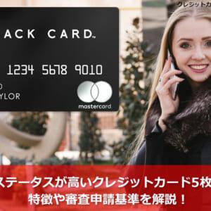 ステータスが高いクレジットカード5枚の特徴や審査申請基準を解説!