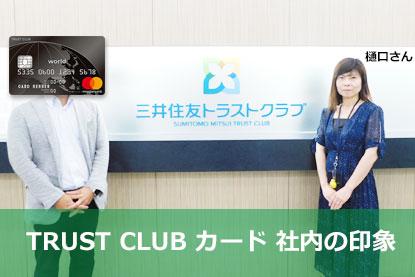TRUST CLUB カード 社内の印象