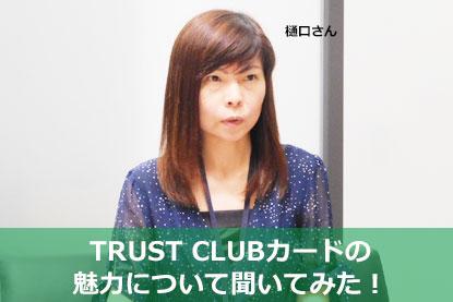 TRUST CLUBカードの魅力について聞いてみた!