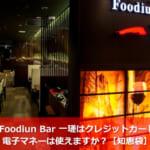 Foodiun Bar 一瑳はクレジットカード・電子マネーは使えますか?【知恵袋】