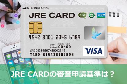 JRE CARDの審査申請基準は?